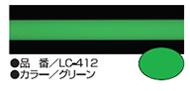 LC-412 グリーン