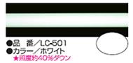 LC-501ホワイト