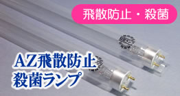 AZ飛散防止殺菌ランプ