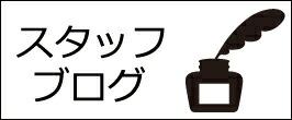 輸入家具屋のスタッフブログ