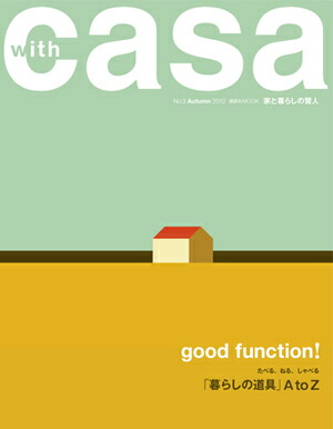 「with casa」