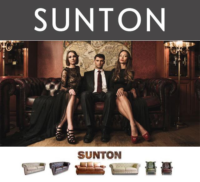 輸入家具 SUNTON社(サントン社)のご紹介&商品一覧