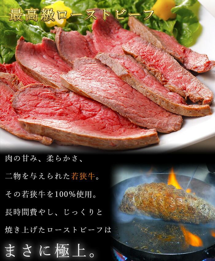 ローストビーフ商品説明1