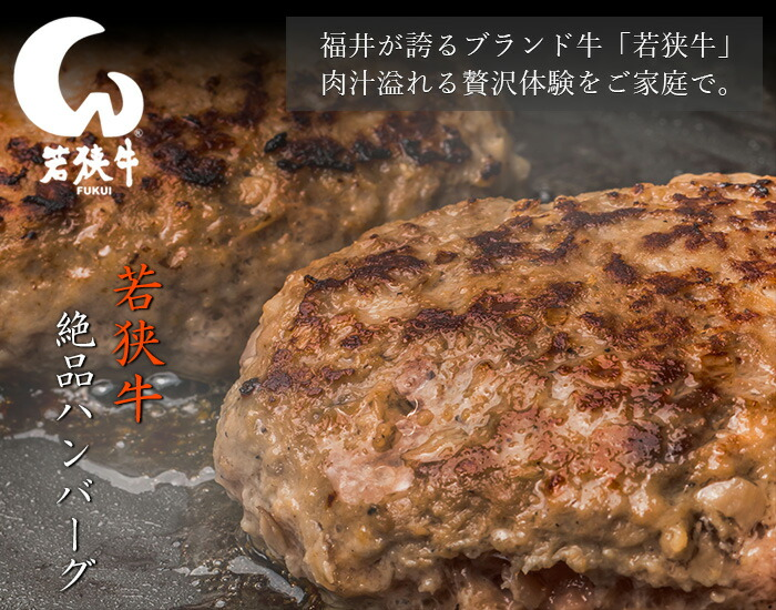 ハンバーグ商品説明3