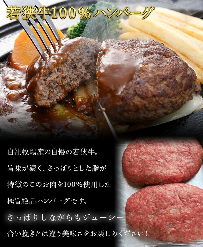 ハンバーグ商品説明2