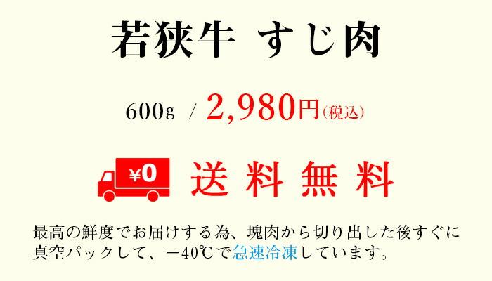 すじ商品説明-価格