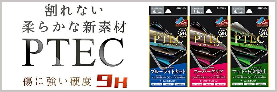 iPhone12 フィルム