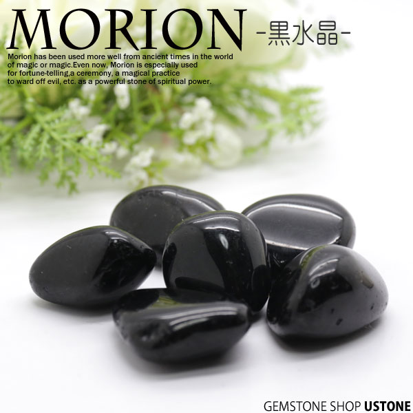 A Morion Is Street Name Anese Black Quartz And Without Clear Sense Of Crystal Strongly Protects The Owner From Any Type Negative