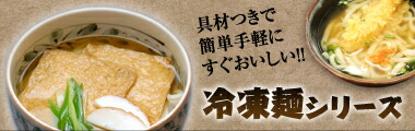 冷凍麺シリーズ