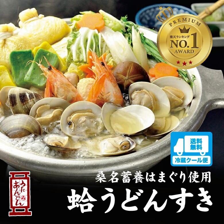 蛤うどんすき 宴