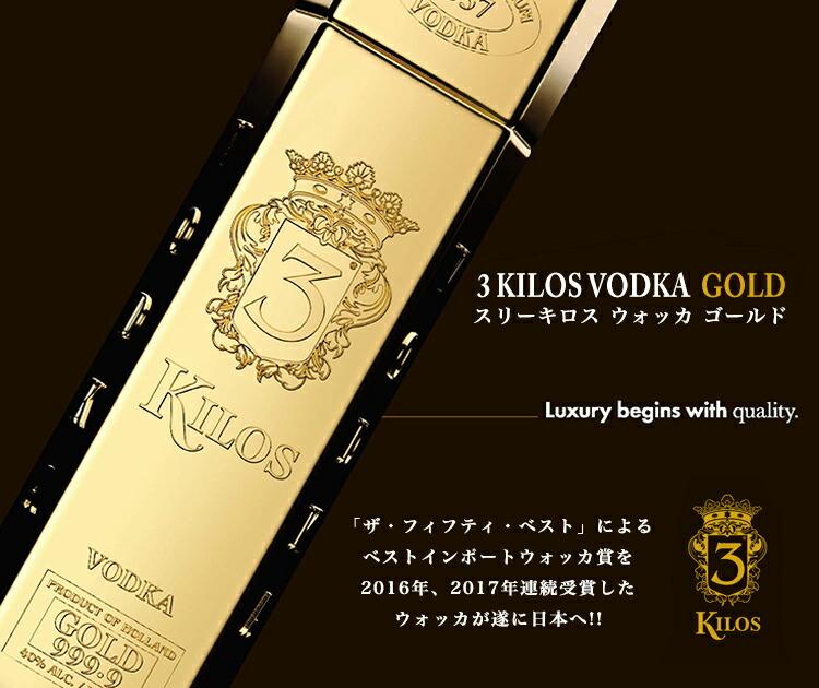 3 KILOS VODKA GOLD 999.9 スリー キロス ウォッカ ゴールド