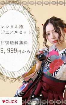 【utatane うたたね】レンタル袴