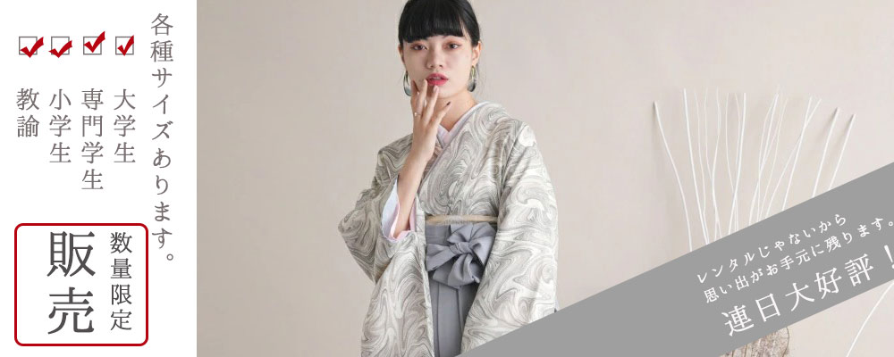 卒業式 着物+袴セット
