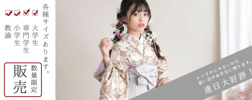 小学校卒業式 長襦袢付き着物+袴セット