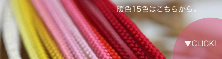 【うたたね楽天市場】780円!浴衣正絹飾り紐 暖色はコチラ