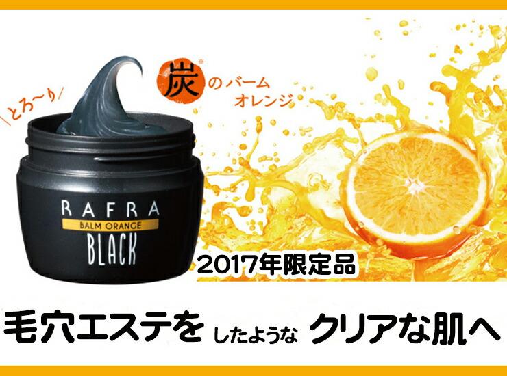 ラフラ バームオレンジ ブラック