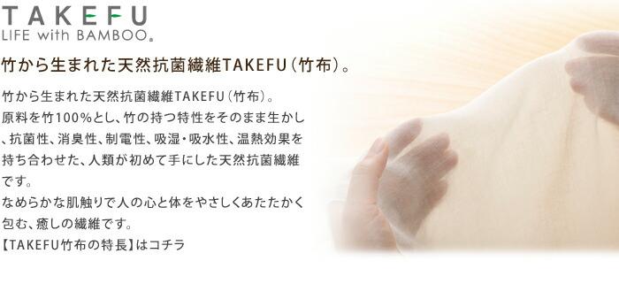 竹布 TAKEFU 竹から生まれた天然抗菌繊維