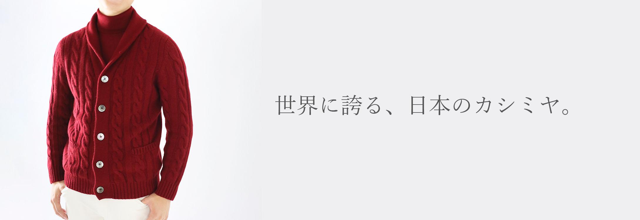 世界に誇る日本のカシミヤ