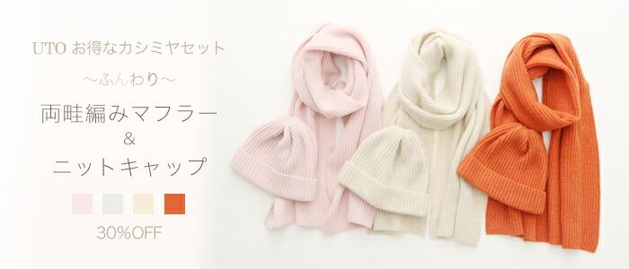 両畦編みセット