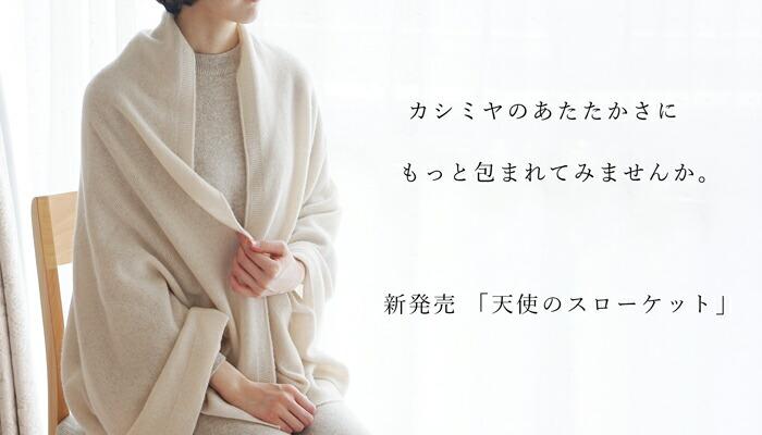 天使のスローケット