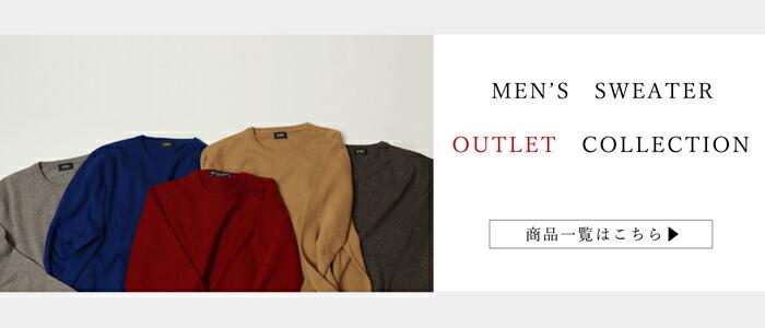 秋メンズセーター