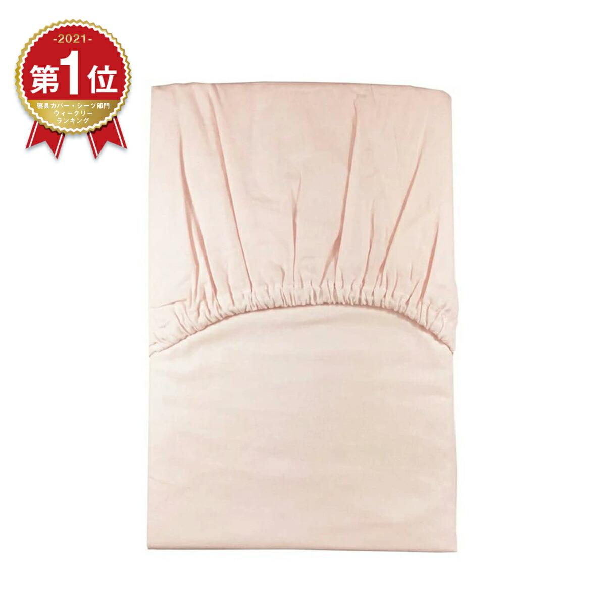 綿100% ツイル織ワンタッチシーツ