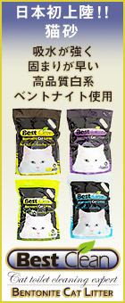 高品質白系ベントナイト猫砂 ベストクリーン