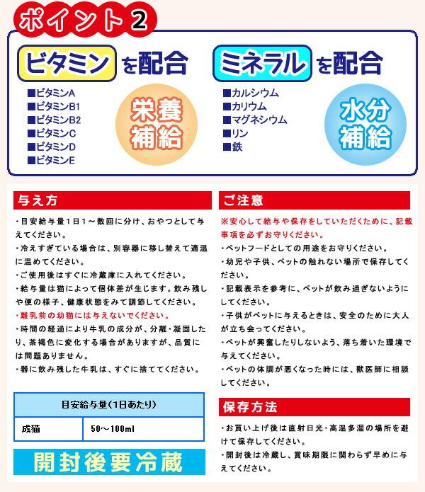 ネコちゃんの牛乳(成猫用・200ml)
