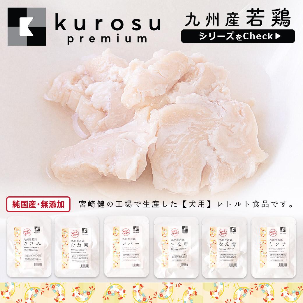 kurosu premium