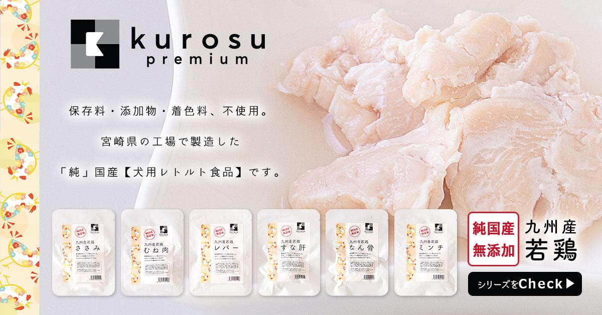 kurosu premium 九州産 若鶏