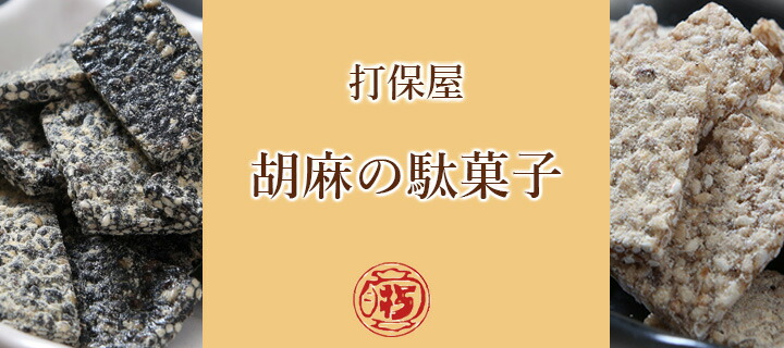 胡麻のお菓子
