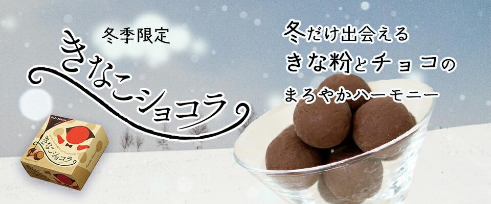 きなこショコラ