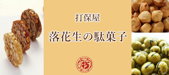 落花生のお菓子