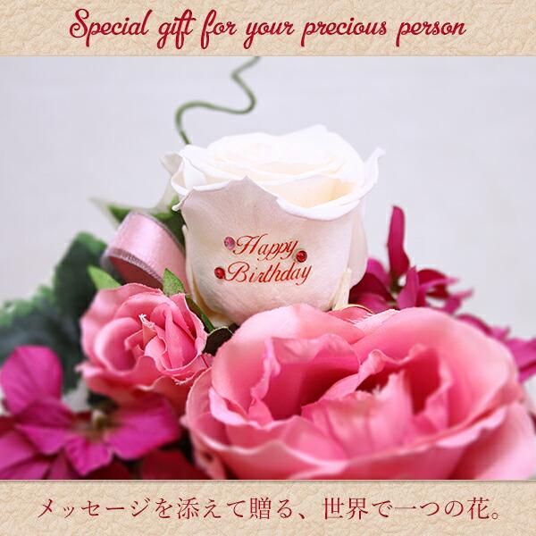 メッセージを添えて送る世界で一つの花。