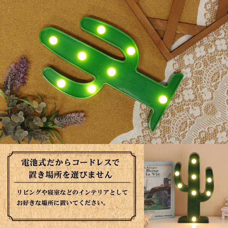 サボテン、カクタス、グリーン、LEDライト、インテリアライト、デスクライト、スタンドライト、間接照明、インテリア雑貨、北欧雑貨、アメリカ雑貨