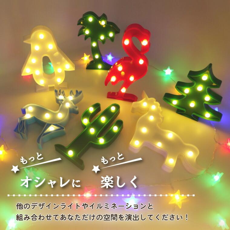 トナカイ、クリスマス、ブルー、LEDライト、インテリアライト、デスクライト、スタンドライト、間接照明、インテリア雑貨、北欧雑貨、アメリカ雑貨