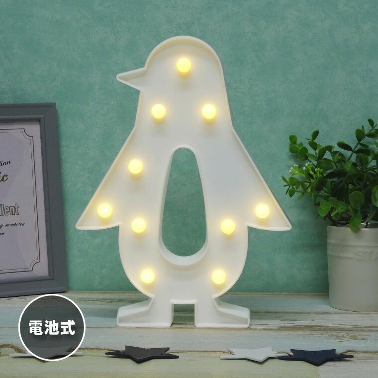 ペンギン、ホワイト、白、LEDライト、インテリアライト、デスクライト、スタンドライト、間接照明、インテリア雑貨、北欧雑貨、アメリカ雑貨