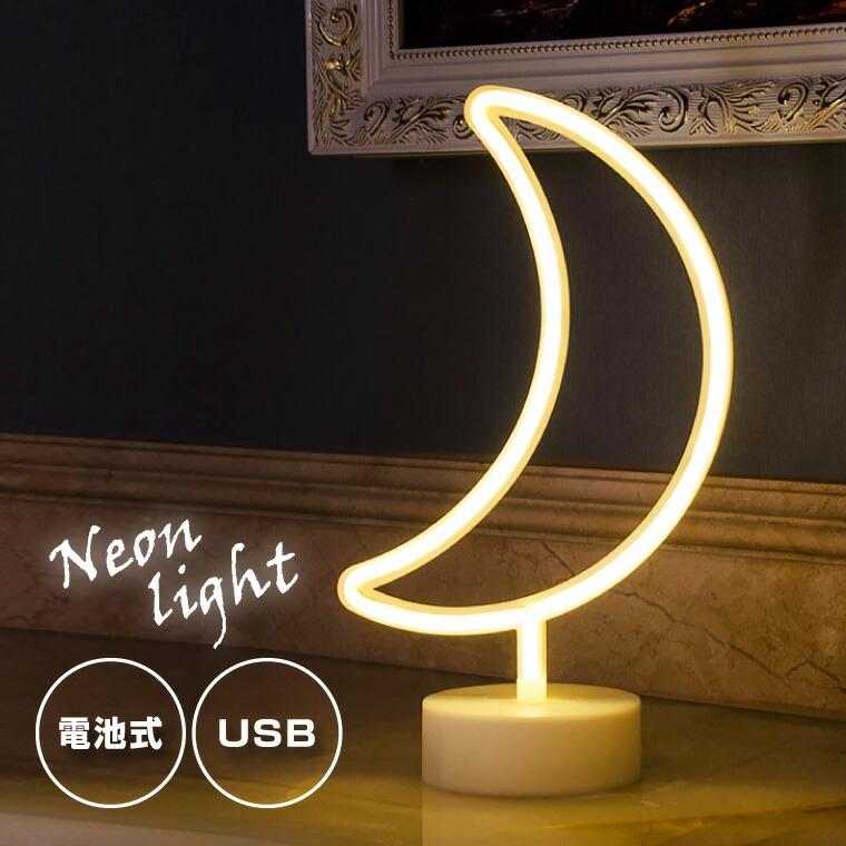LEDライト、ネオンサイン、ネオンライト、月、インテリア、雑貨