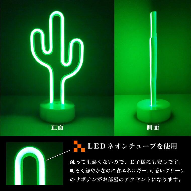 LEDライト、ネオンサイン、ネオンライト、サボテン、インテリア、雑貨