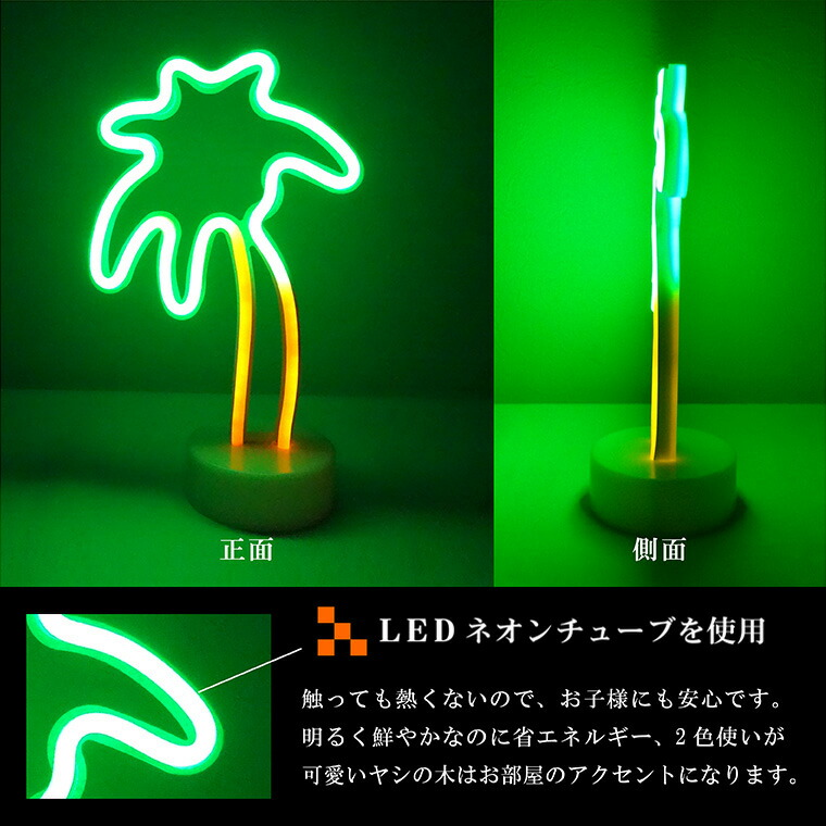 LEDライト、ネオンサイン、ネオンライト、ヤシの木、インテリア、雑貨