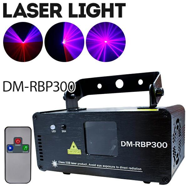 レーザーステージライト LS-RGY200
