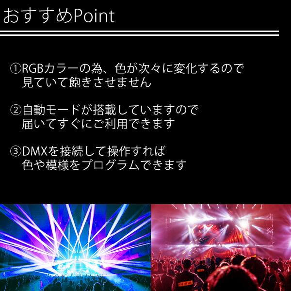 舞台 照明 演出 レーザー ビーム LED ライト DMX ライトアップ イベント ライブ ステージライト ナイトクラブ クラブ コンサート ライブ 学園祭