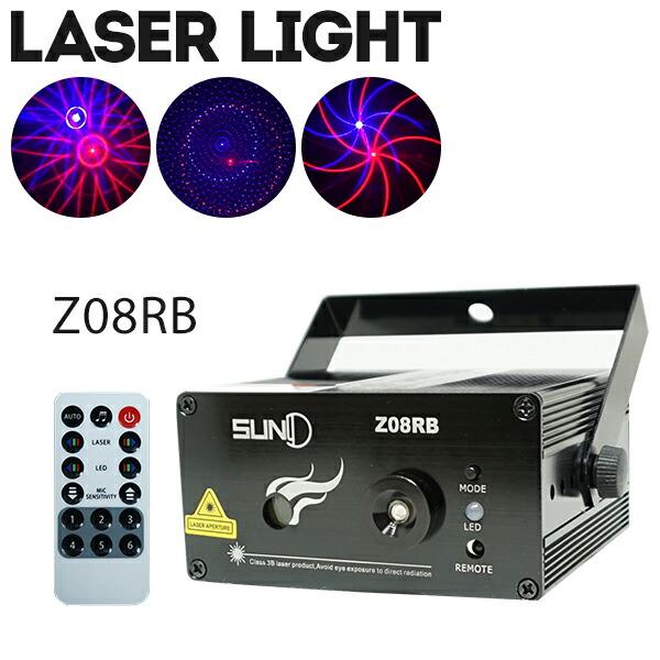 LS-Z08RB ステージライト リモコン付き レーザーライト 照明 LED 演出 派手 舞台 レッド ブルー
