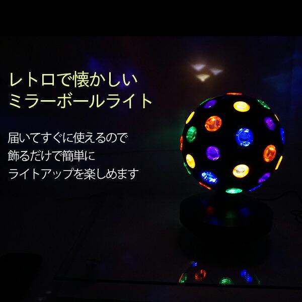 イルミネーション LED レトロ 昭和 ミラー ボール スナック バー ライト カラオケ 懐かしい