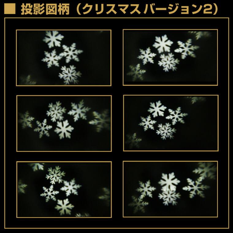 プロジェクション ライト 照明 舞台 マッピング 柄 ハート スノー クリスマス ハロウィン
