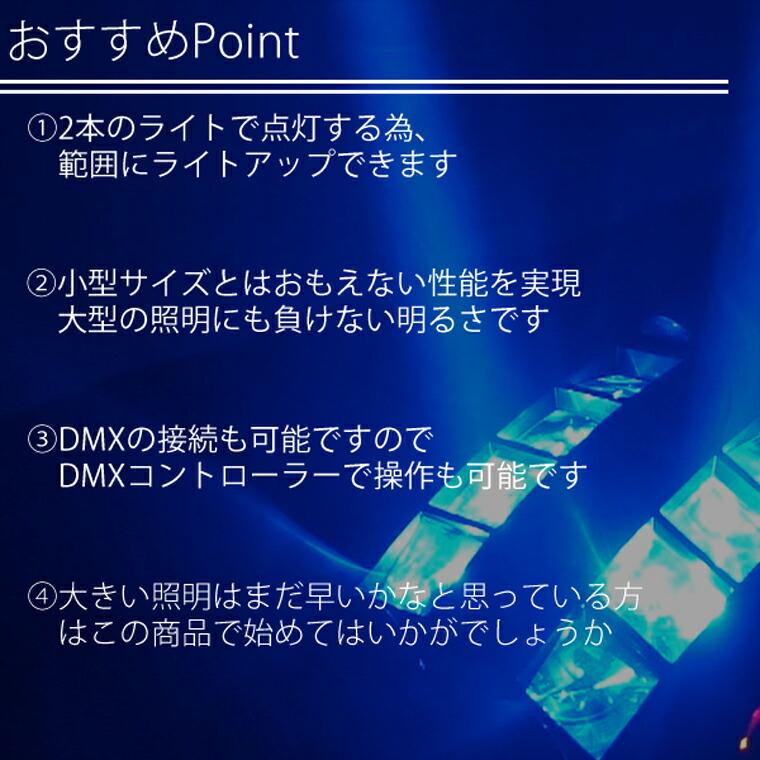ステージライト LED スポットライト ムービング 照明 舞台 イベント クラブ コンサート 音響 DMX 演出 仕様