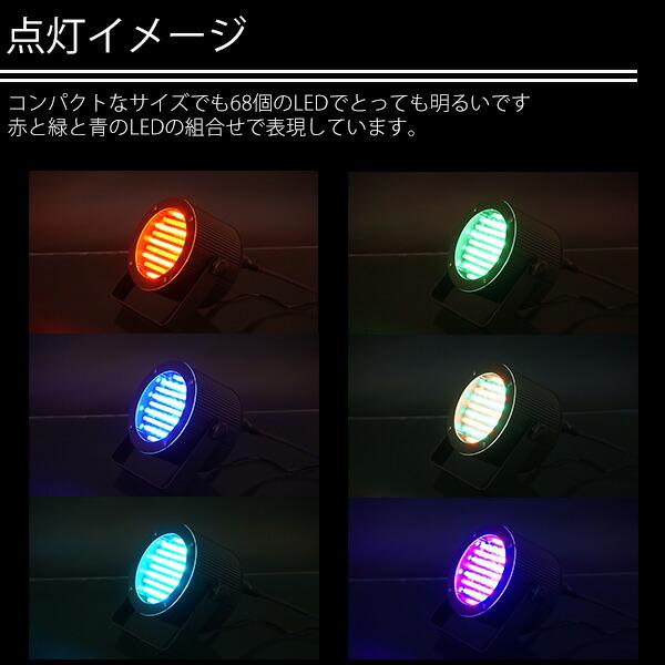 スポットライト LED 照明 パーライト 舞台 演出 イベント DMX DIP イベント クラブ イメージ