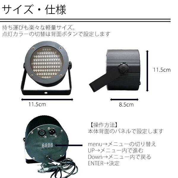 スポットライト LED 照明 パーライト 舞台 演出 イベント DMX DIP イベント クラブ サイズ