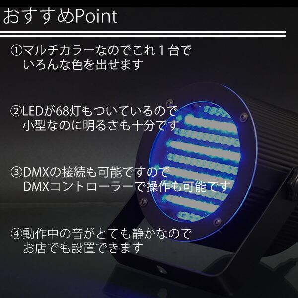 スポットライト LED 照明 パーライト 舞台 演出 イベント DMX DIP イベント クラブ オススメ