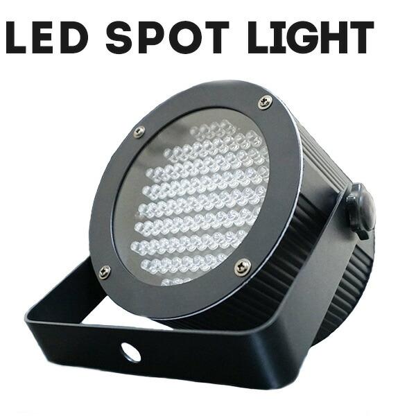 スポットライト LED 照明 パーライト 舞台 演出 イベント DMX DIP イベント クラブ トップ